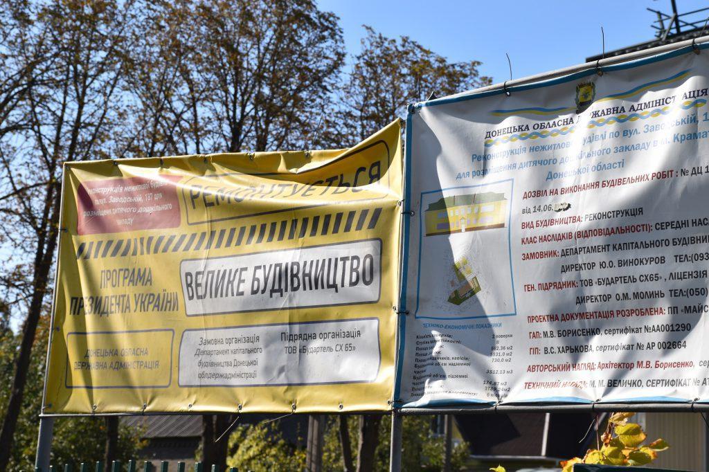 Дитячий садок Зернятко на Біленькому відкриється першого грудня, фото-1