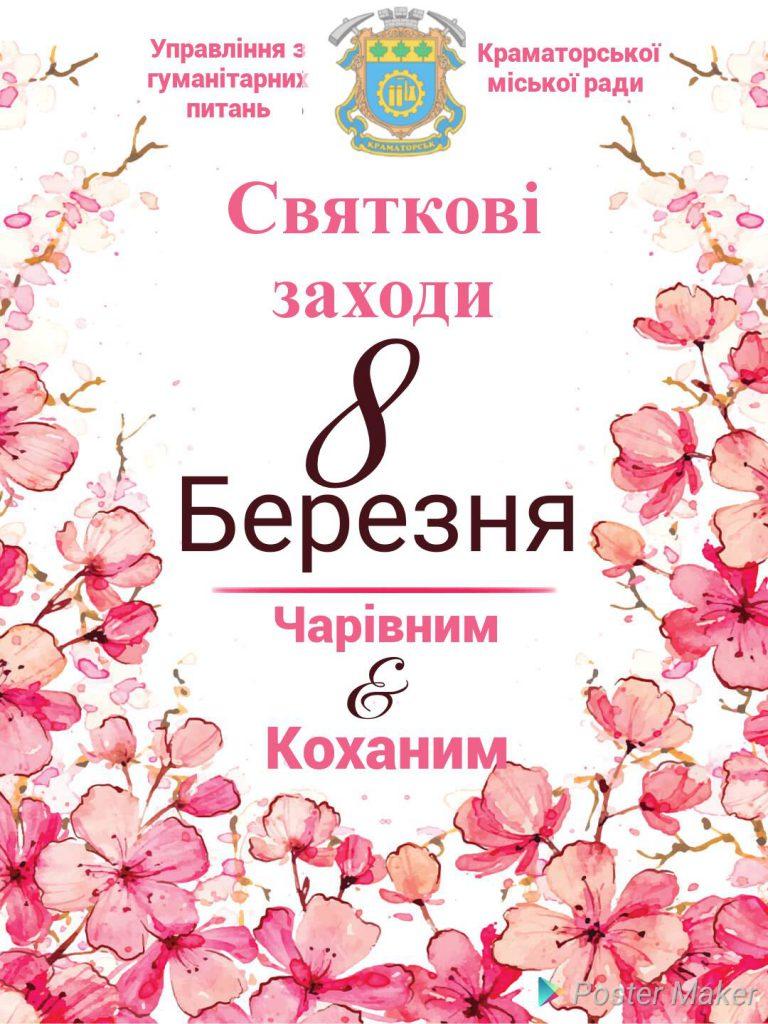 У Краматорську готуються до відзначення свята 8 березня: перелік заходів, фото-1