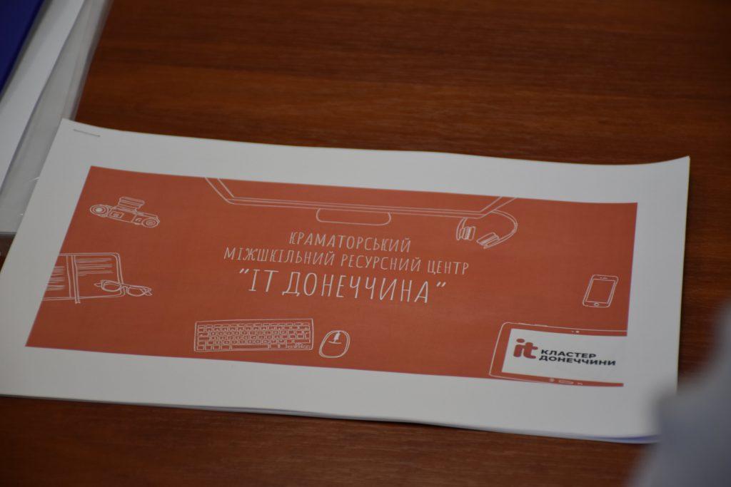 У Краматорську пропонують створити Міжшкільний ресурсний центр «ІТ Донеччина», фото-1