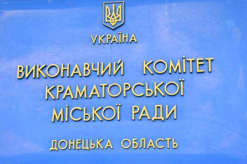 В Краматорській міській раді створено управління житлово-комунального господарства, фото-1