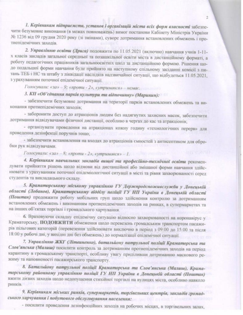 Карантинні обмеження у Краматорську: дистанційне навчання в школах та дезінфекція атракціонів у парках, фото-3